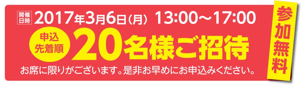 f:id:takashifujikawa:20170216043802p:plain
