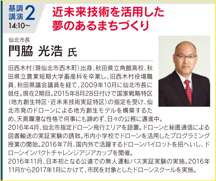 f:id:takashifujikawa:20170306211410p:plain