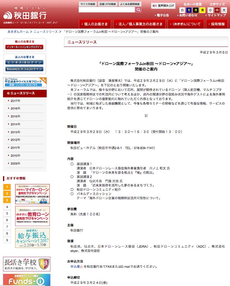 f:id:takashifujikawa:20170307175230p:plain