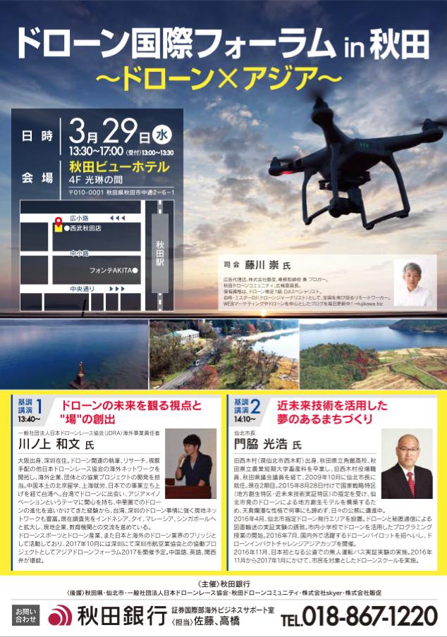 f:id:takashifujikawa:20170313080741p:plain