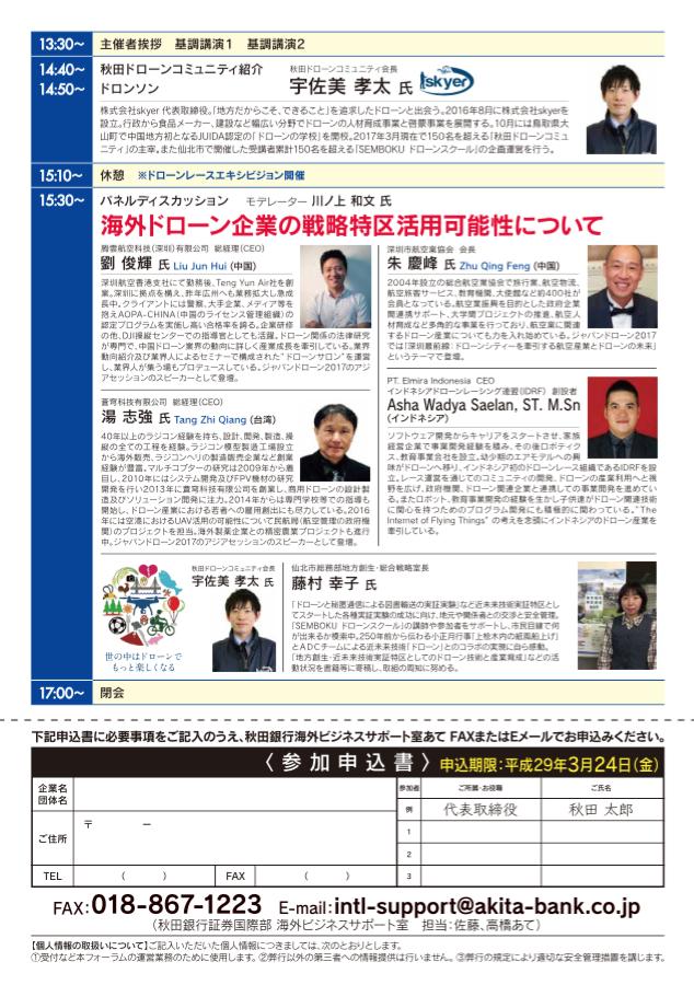 f:id:takashifujikawa:20170313080758p:plain