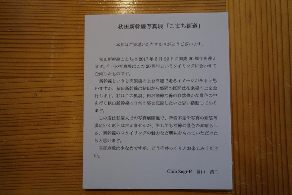 f:id:takashifujikawa:20170316075026j:plain