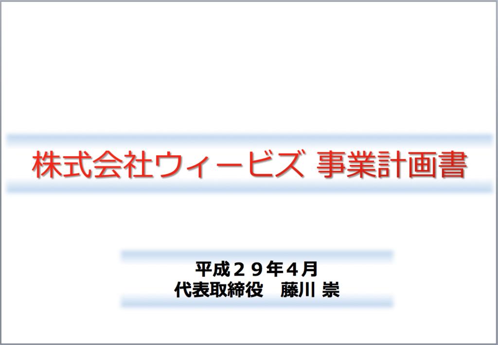 f:id:takashifujikawa:20170408081809p:plain