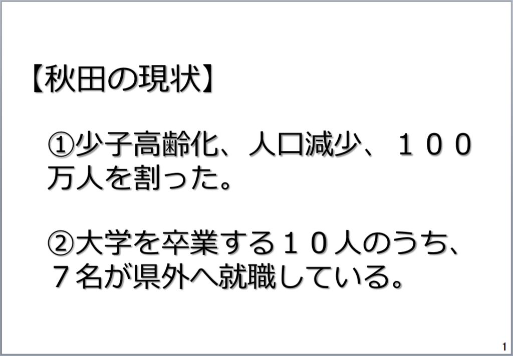 f:id:takashifujikawa:20170408081811p:plain
