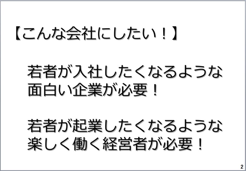 f:id:takashifujikawa:20170408081814p:plain