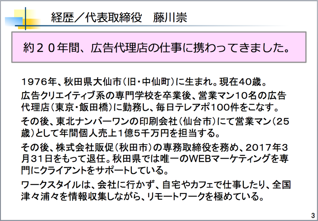 f:id:takashifujikawa:20170408081817p:plain
