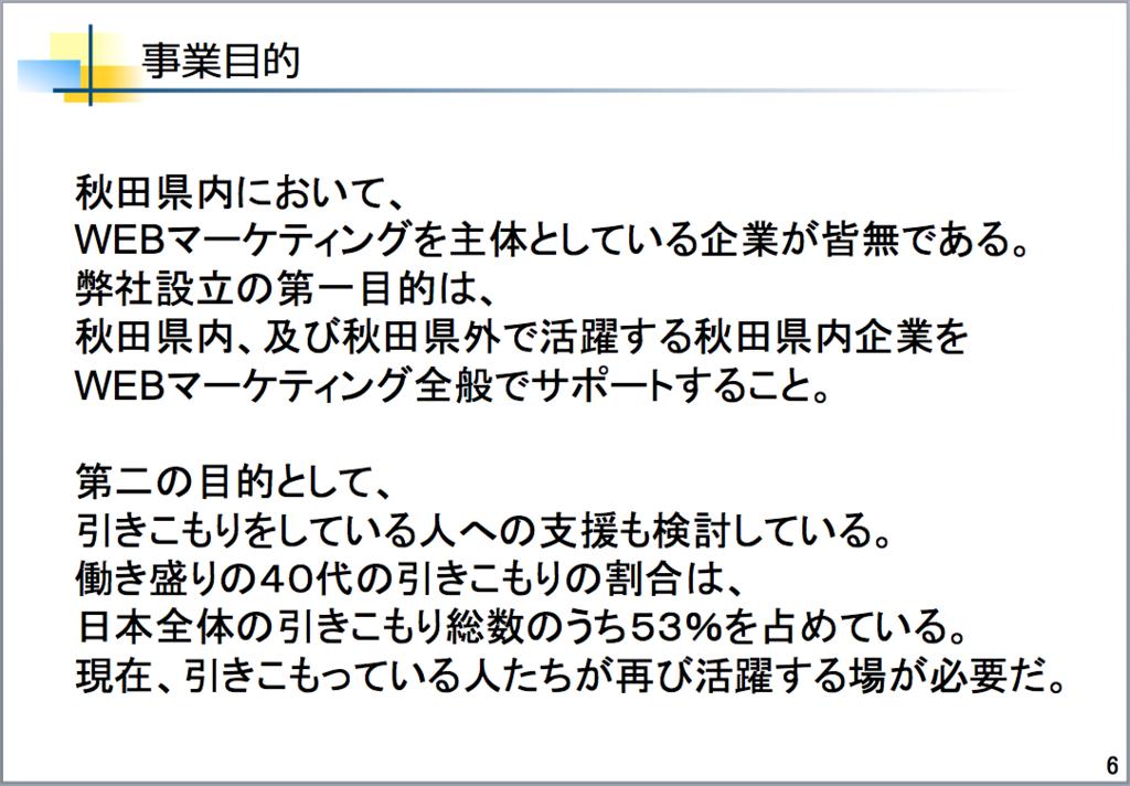 f:id:takashifujikawa:20170408081829p:plain