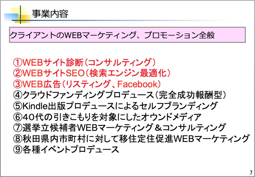 f:id:takashifujikawa:20170408081845p:plain