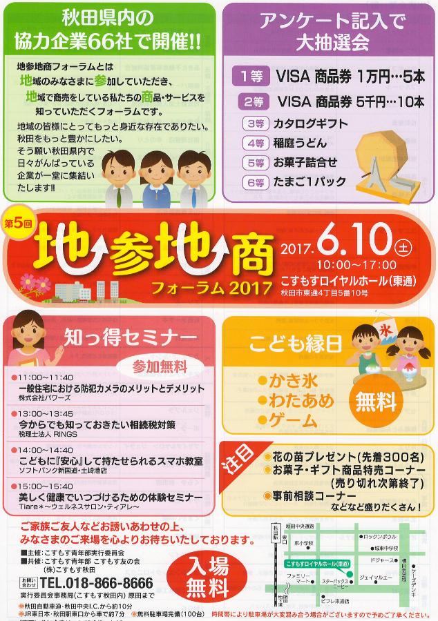 f:id:takashifujikawa:20170606175336p:plain