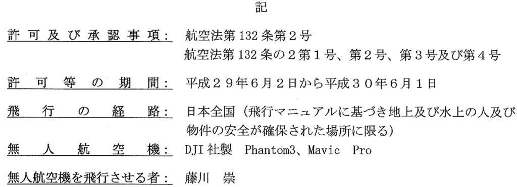 f:id:takashifujikawa:20170707164654p:plain