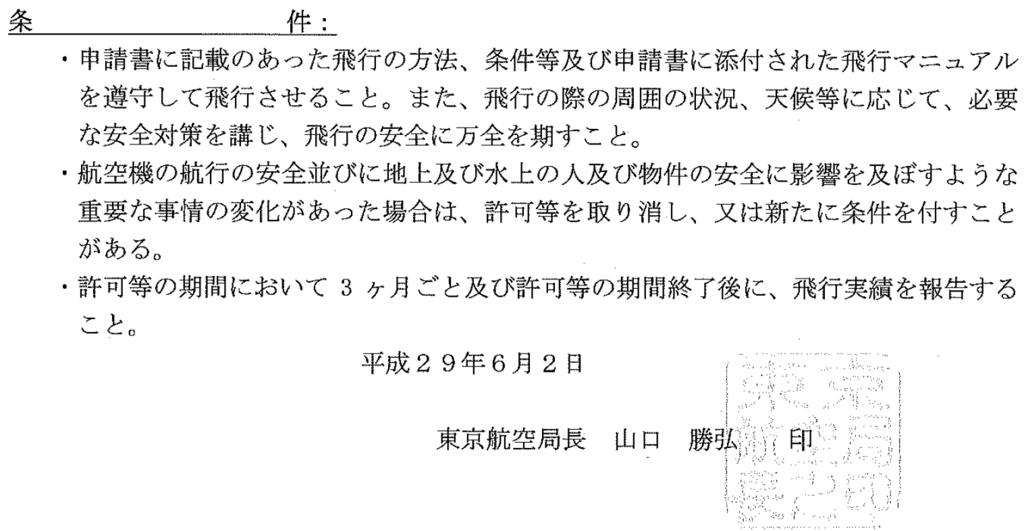 f:id:takashifujikawa:20170707164749p:plain