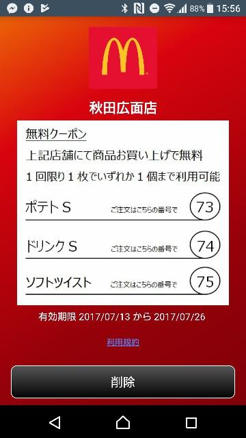 f:id:takashifujikawa:20170713155721j:image