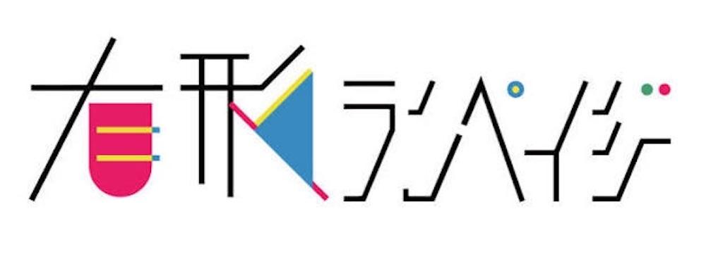 f:id:takashikotonoha:20170730184228j:image