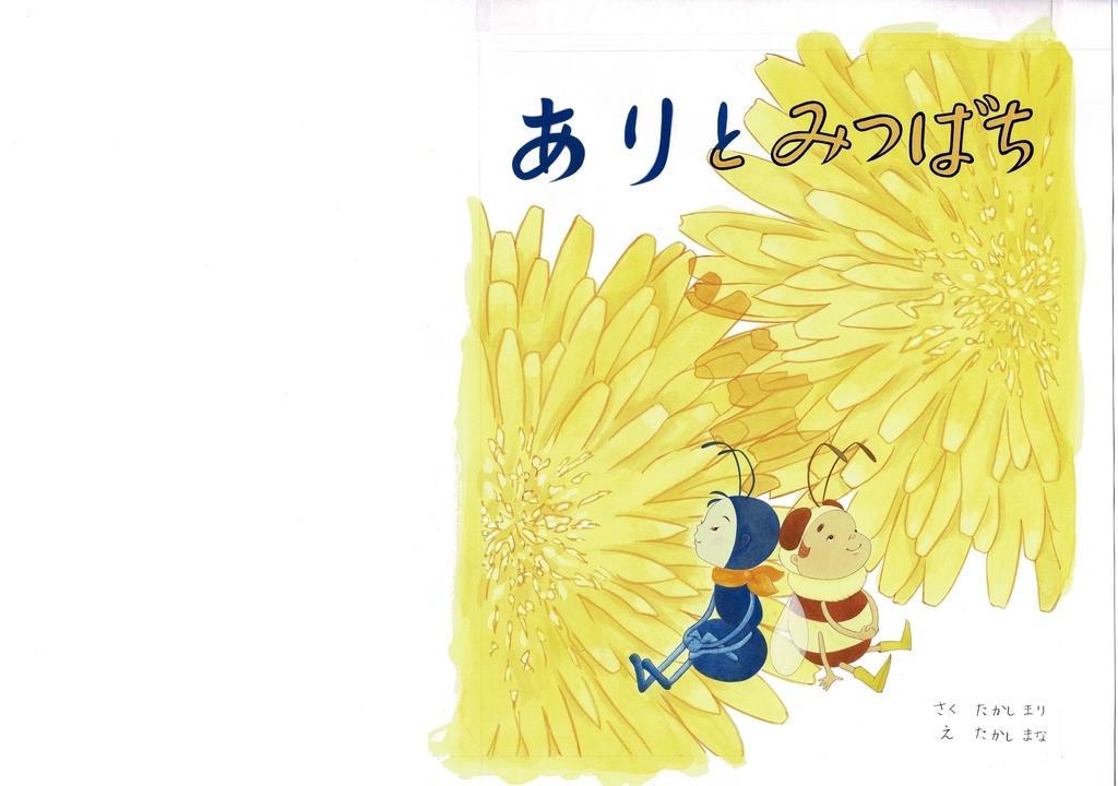 f:id:takashimari:20180925190245j:plain