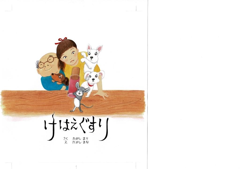 f:id:takashimari:20181006013949j:plain