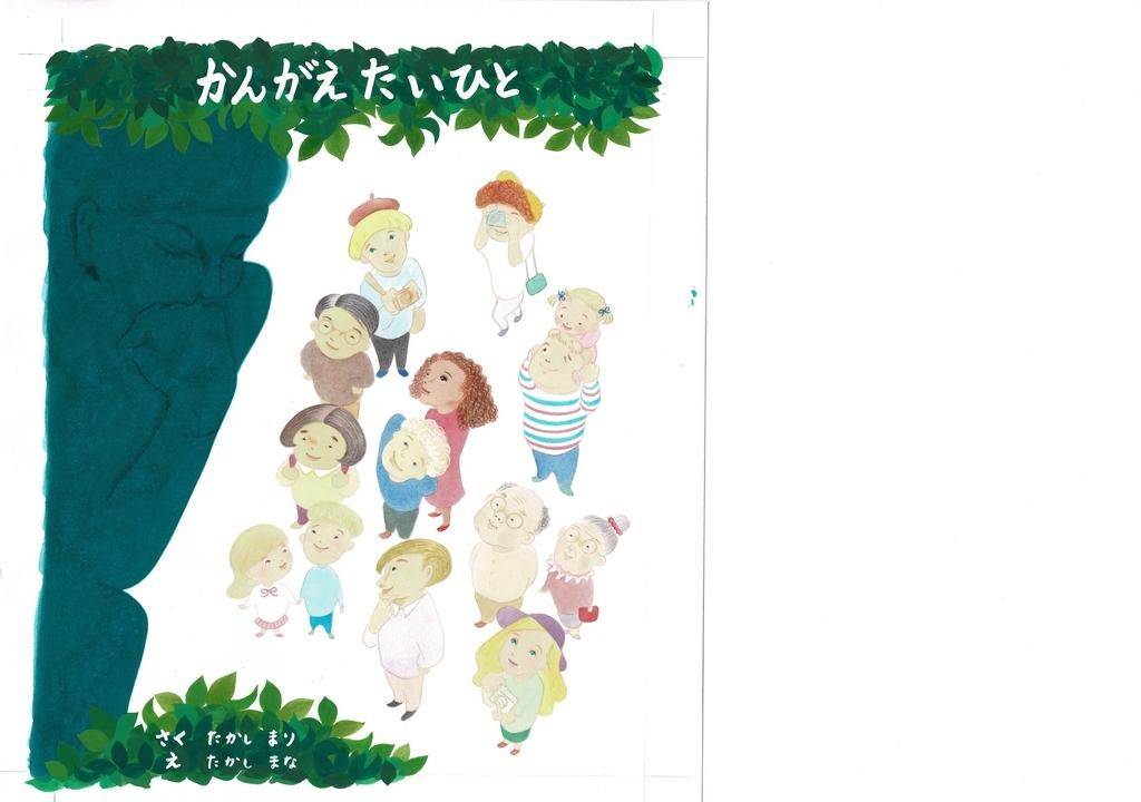 f:id:takashimari:20181120191557j:plain