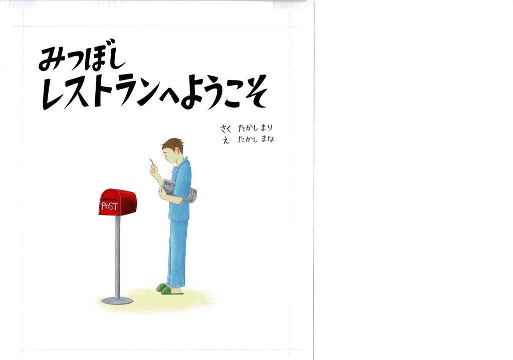 f:id:takashimari:20181205004824j:plain