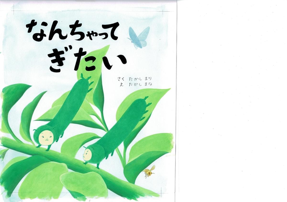 f:id:takashimari:20191012021414j:plain