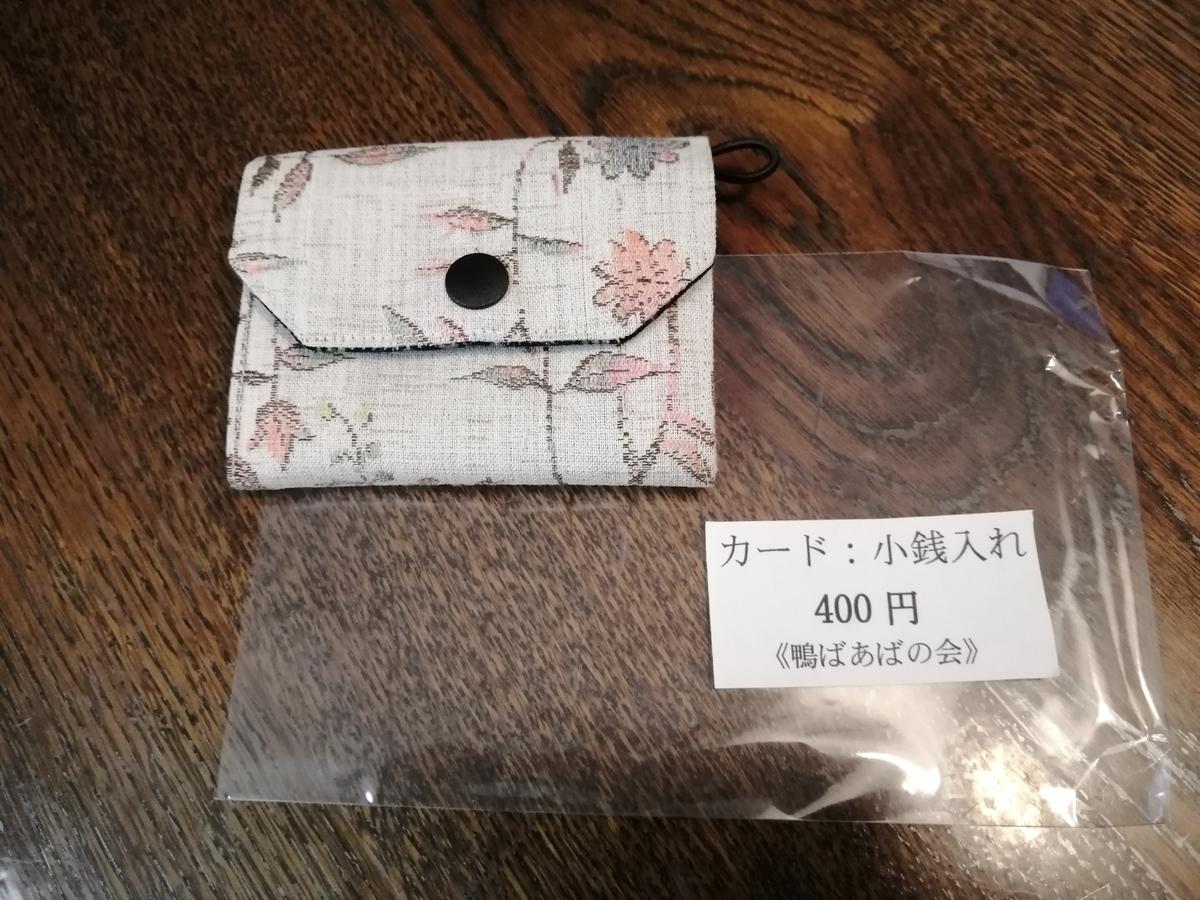f:id:takashimaseikatusien:20200729164032j:plain