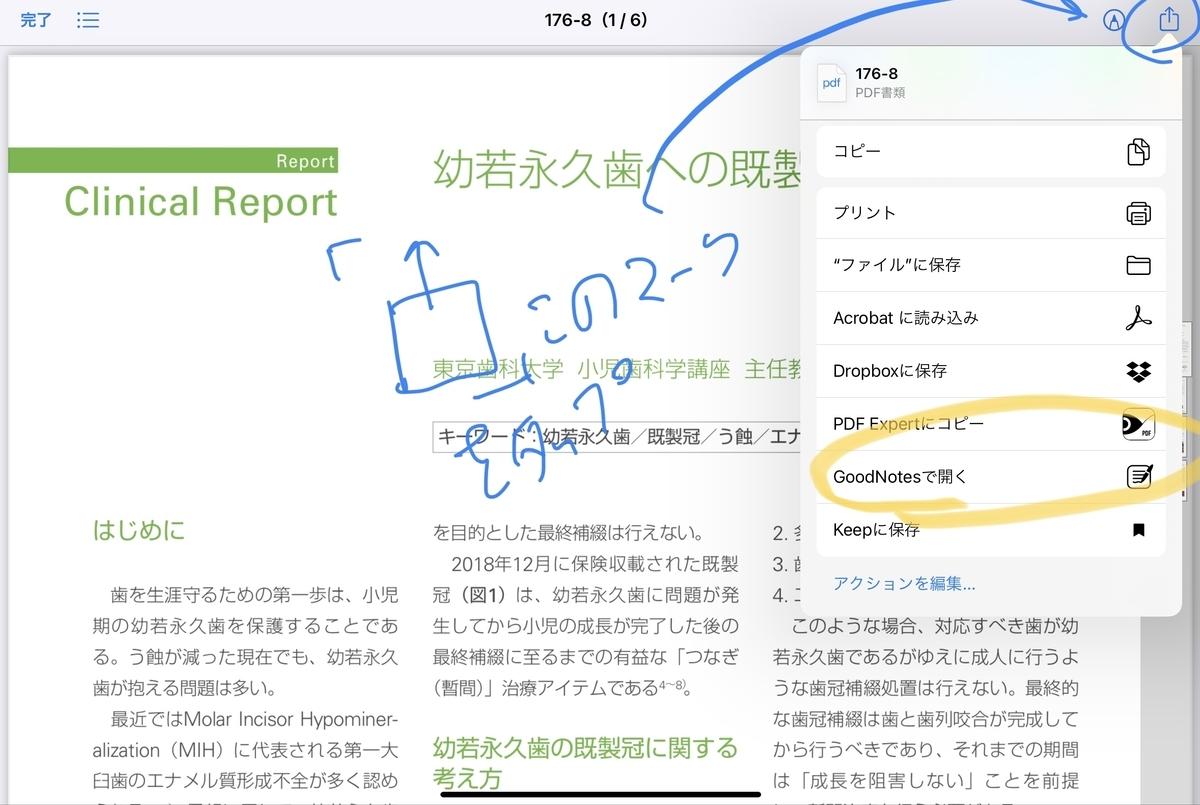 f:id:takashineozeon:20210515161522j:plain