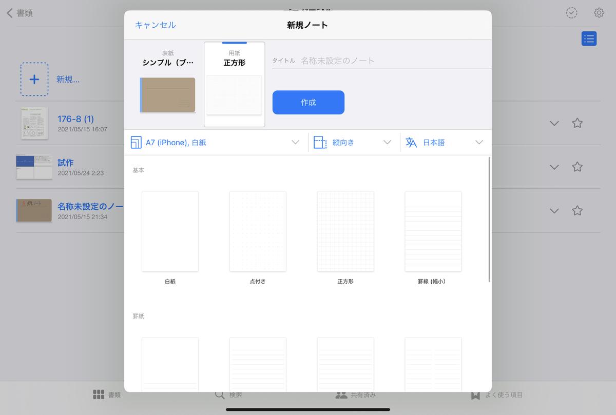 f:id:takashineozeon:20210528072928j:plain