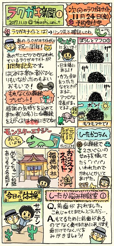 f:id:takataka99:20171114105254j:plain