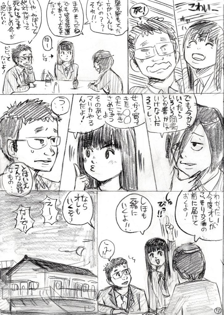f:id:takataka99:20171207130518j:plain