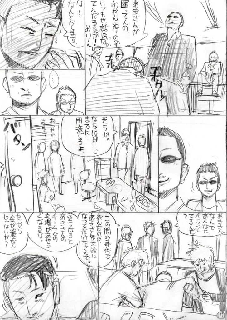 f:id:takataka99:20171207130822j:plain