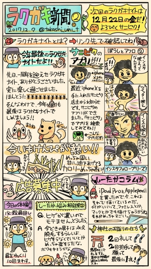 f:id:takataka99:20171212001636j:plain