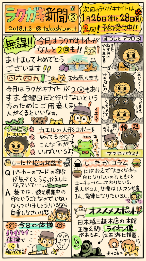 f:id:takataka99:20180104232649j:plain