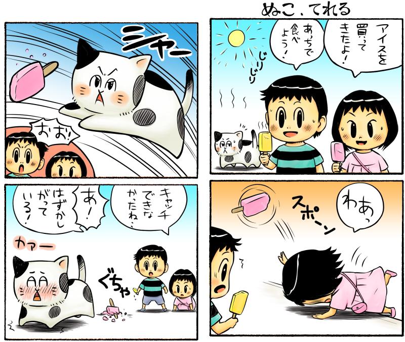 猫、東京、駒込