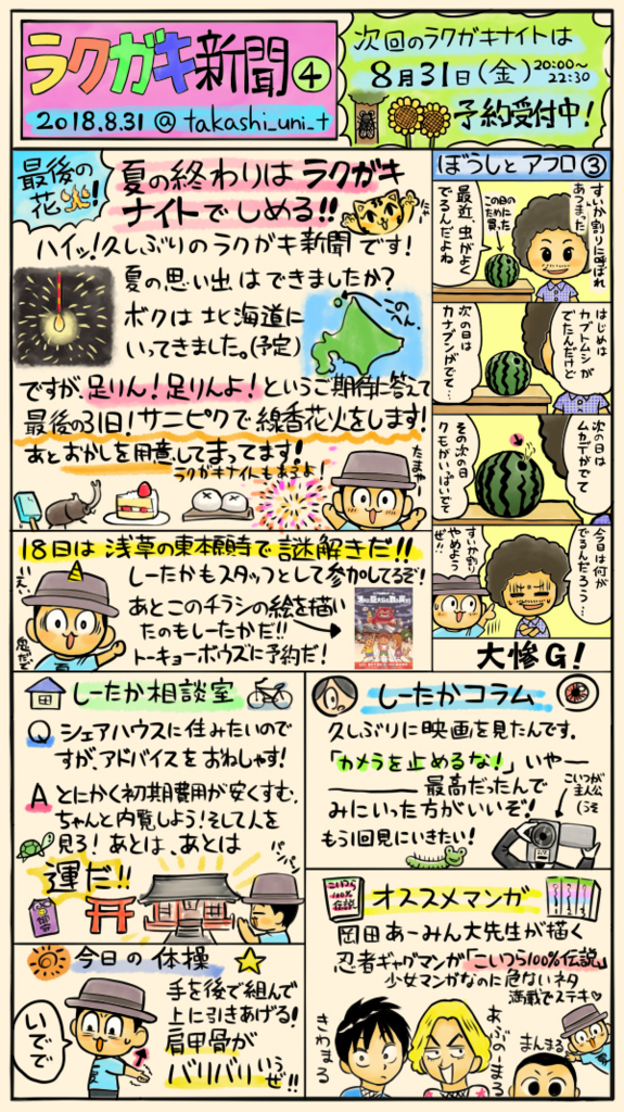 f:id:takataka99:20180815211000j:plain