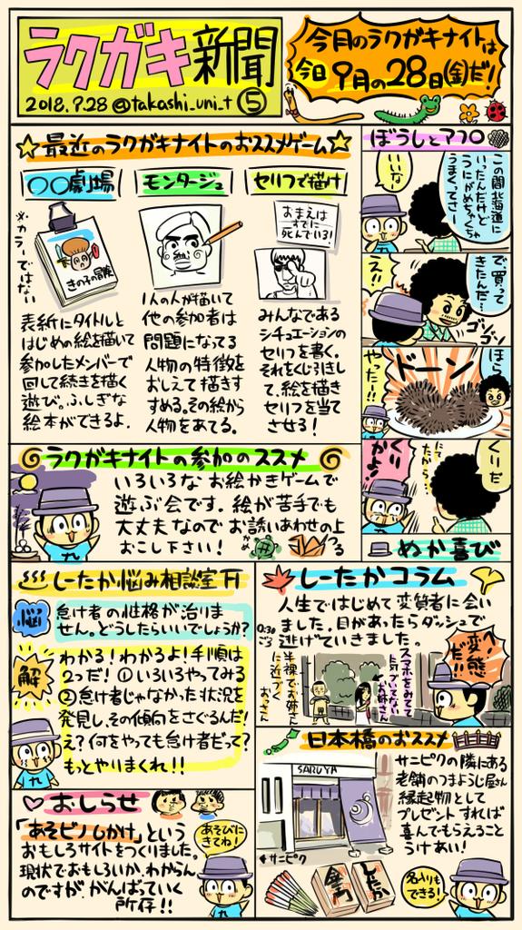 f:id:takataka99:20180928151036j:plain