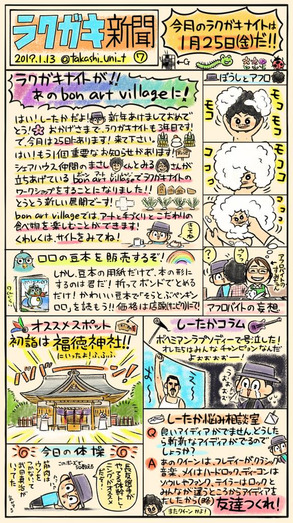 f:id:takataka99:20190114004019j:plain