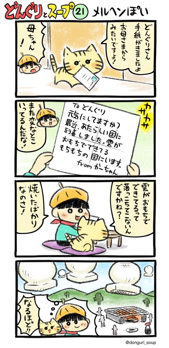 f:id:takataka99:20200526140919p:plain