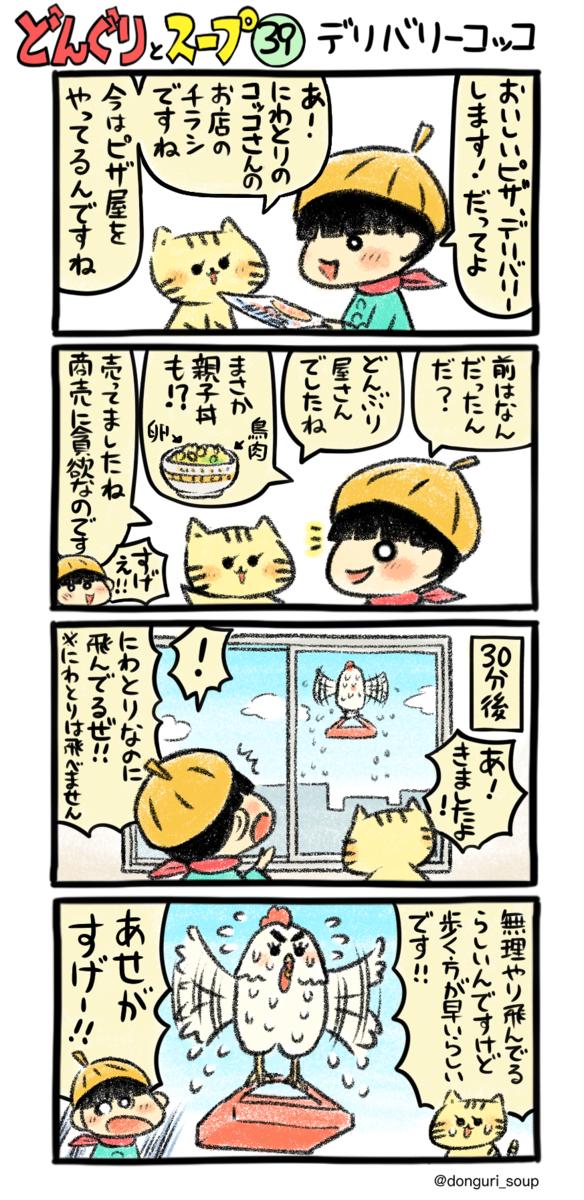 f:id:takataka99:20200624124600p:plain
