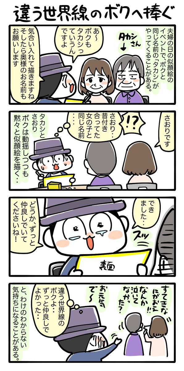 f:id:takataka99:20211002000429j:plain