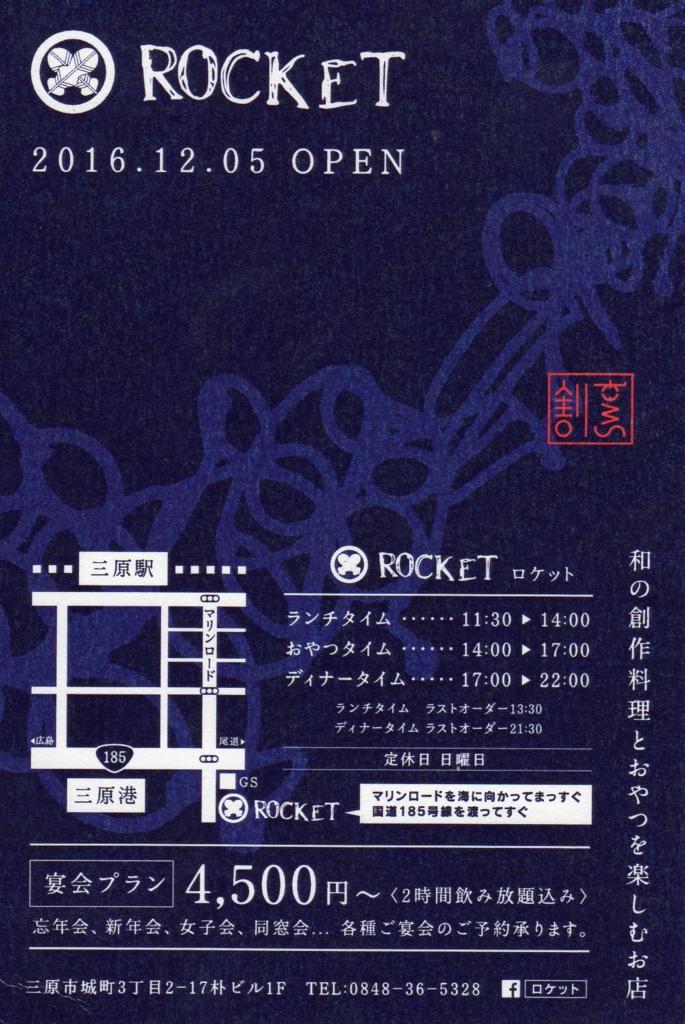 f:id:takatakak:20161227224148j:plain