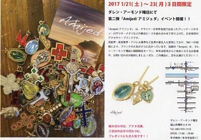 f:id:takatakak:20170104203748j:plain