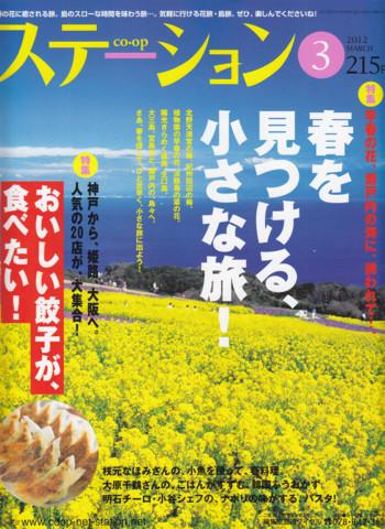f:id:takatasatomi:20120208182344j:image
