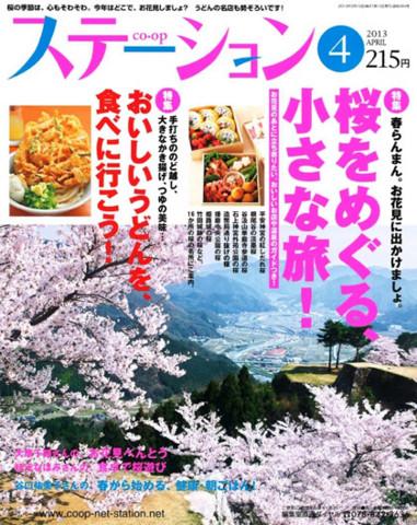 f:id:takatasatomi:20130316121727j:image