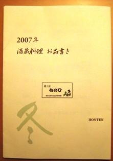 f:id:takateru:20080211215549j:image:w200