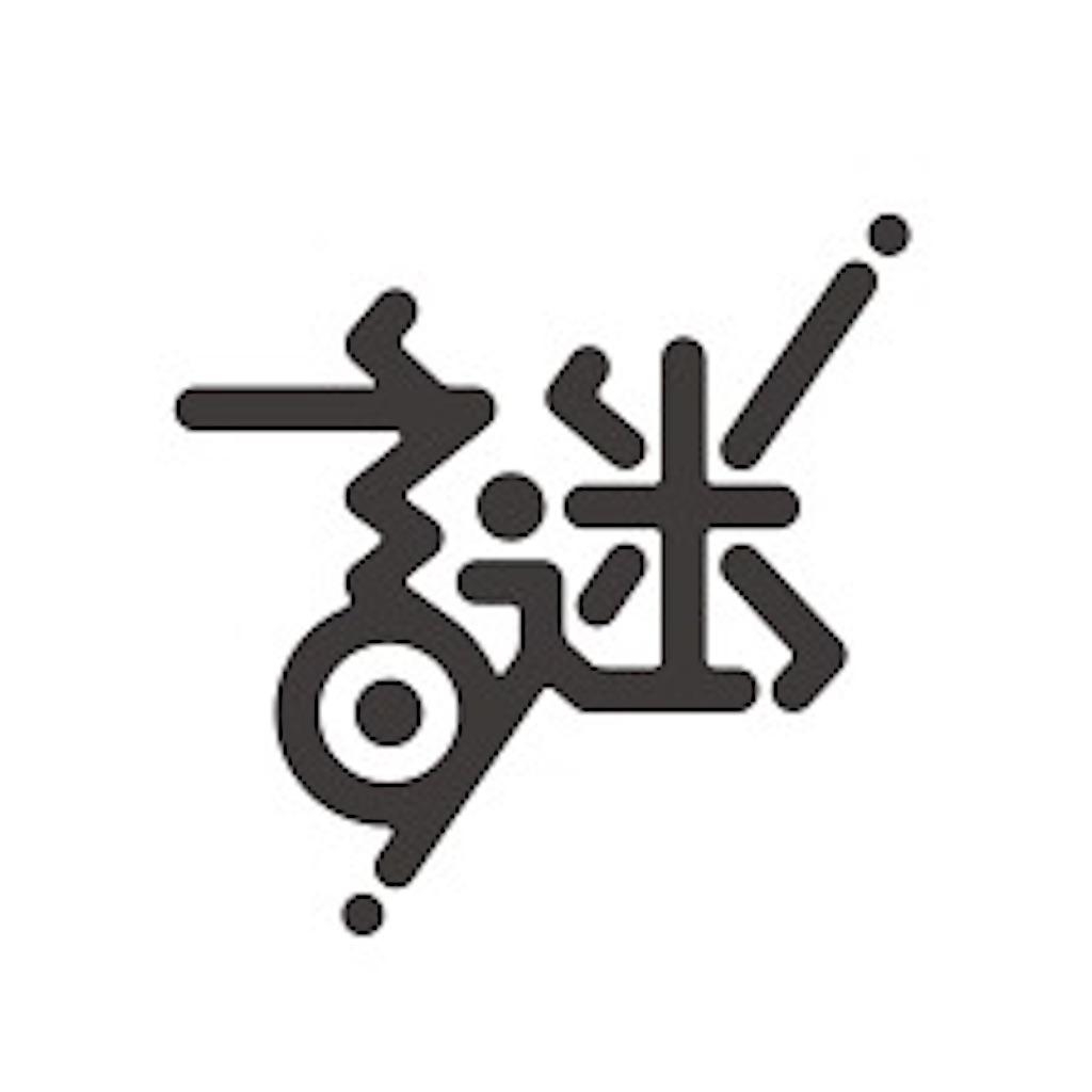 f:id:takateru19761105:20180201002651j:image