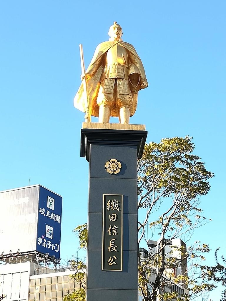岐阜駅前の織田信長公の像