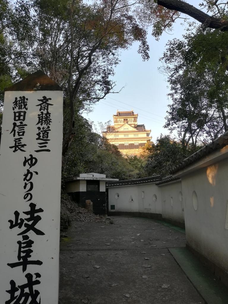 岐阜城の入り口