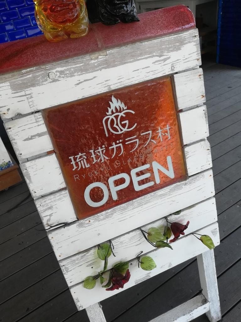 琉球ガラス村