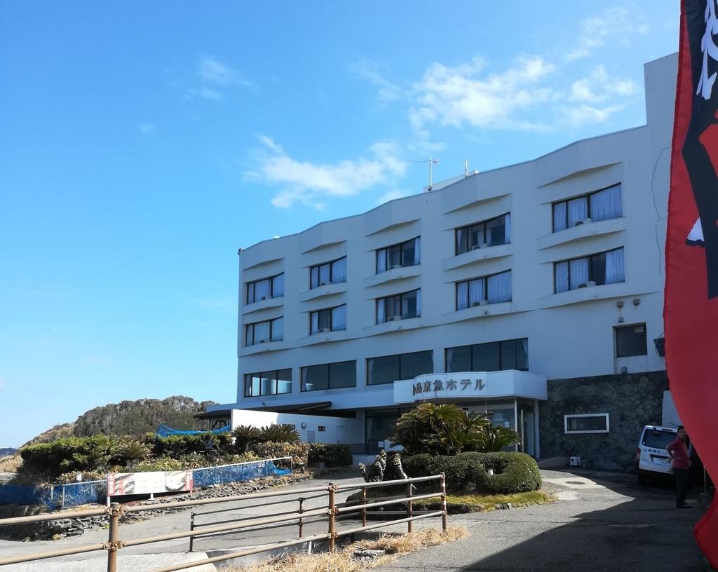 城ヶ島京急ホテル 正面玄関