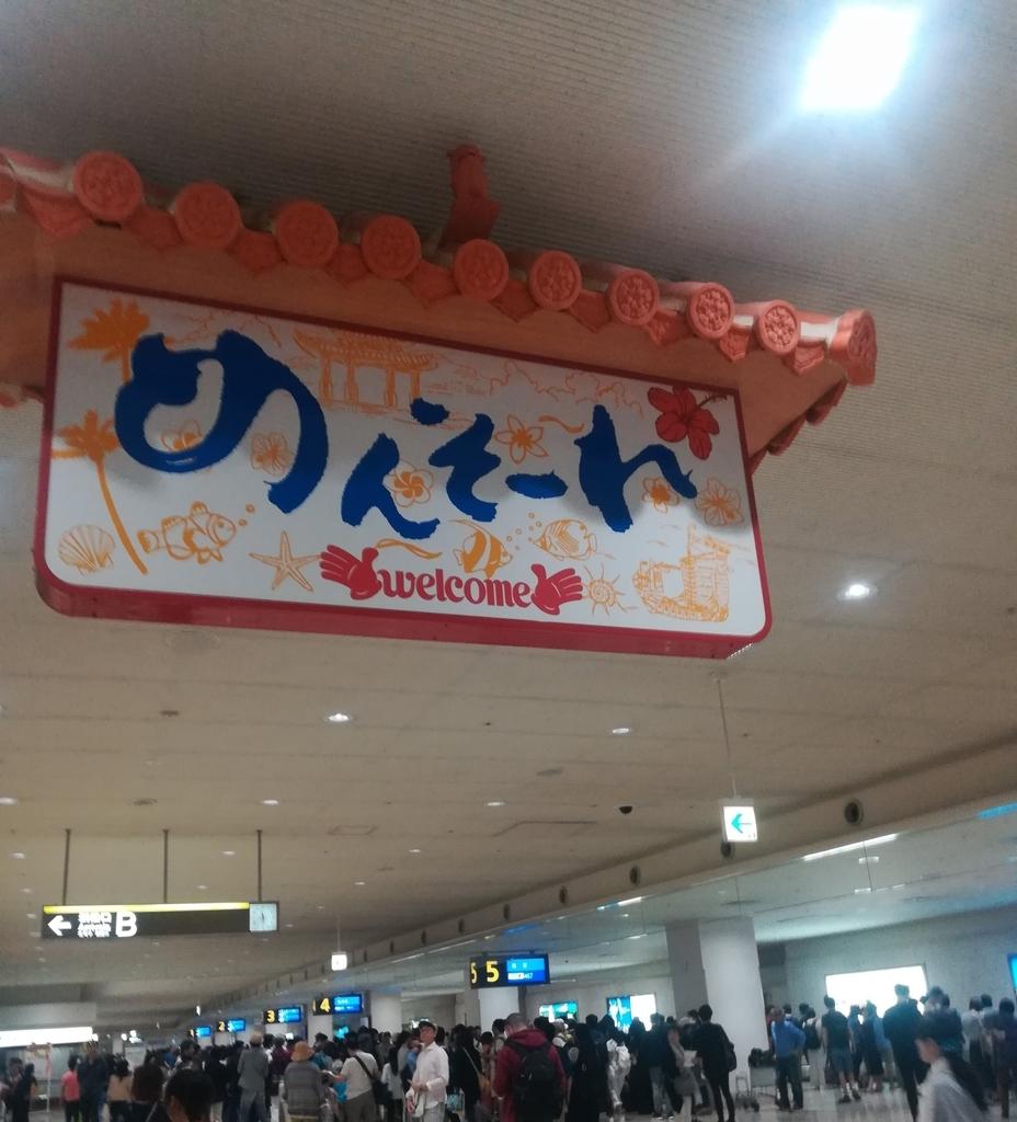 沖縄の旅はとても楽しい