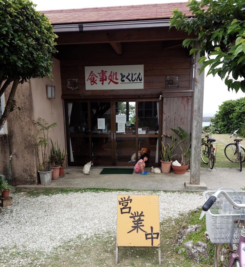 久高島で美味しい沖縄料理を食べよう!