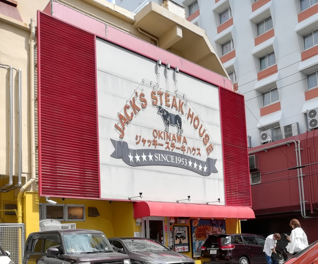 ジャッキー ステーキハウスは超人気店!
